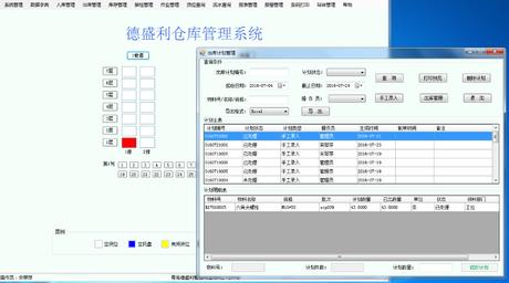 倉庫管理系統