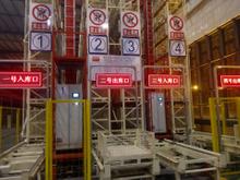 港口重工-立體倉庫